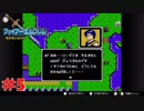 #5 ファイヤーエムブレム 暗黒竜と光の剣 第2章「ガルダの海賊」【初見】