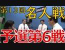 【本編】第13回名人戦#6 予選第6戦(「伊藤優孝」「金子正輝 」「土田浩翔」「藤崎智」) /MONDO TV