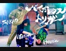 【実験室のなつみ先生×ザカオ×ヘルニア】バイオレンストリガー【踊ってみた】