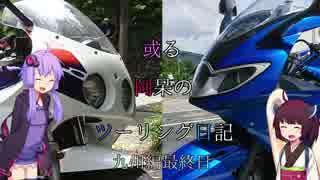 【voiceroid車載】或る阿呆のツーリング日記7日目~九州編最終日~【Sprint ST】
