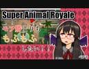【Super Animal Royale】モフ勝よりももふもふしたい【ベア子(ノ)・(エ)・(ヾ)】