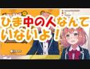 第20位:本間ひまわり「ひま中の人なんていないよ!」 thumbnail