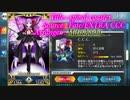 【アレンジ】spinal coaster【Fate/EXTRA CCC】