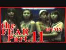 【the FEAR】ディスク4枚組の実写ホラーゲー Part.11