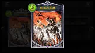 【追悼】冒涜の墓場と魔法図書館エルフ【シャドウバース / Shadowverse】