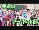 【3/16~3/22】10分でわかる今週のアイドル部【週刊.LIVE】