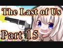 【紲星あかり】サバイバル人間ドラマ「The Last of Us」またぁ~り実況プレイ part15