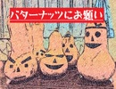 【VOCALOID】バターナッツにお願い【初音ミク】