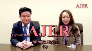 『第17回①菅官房長官VS望月衣塑子氏』和田政宗 AJER2019.3.27(5)