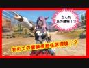 【ファイナルファンタジーXIV(14)】フリートライアル版:初めての冒険者居住区探検!?