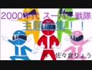 2000年代 スーパー戦隊 主題歌集!!