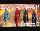 【フォートナイト】亀人変人4人組の記録S8 part1【KaMe】
