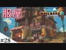 【ドラクエビルダーズ2】ゆっくり島を開拓するよ part28【PS4】