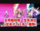 Fate/Grand Order カーマ(間桐桜) 全再臨段階宝具演出まとめ(宝具ボイス各2種類)