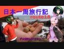 第73位:【結月ゆかり車載】日本一周旅行記【route 18】