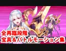 Fate/Grand Order カーマ(間桐桜) 宝具&スキル&全バトルモーション集(全再臨段階・宝具ボイス各2種類)