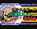 【最新版】 阪神タイガース 選手別応援歌メドレー2019