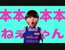 第11位:本本本本ねぇじゃん thumbnail