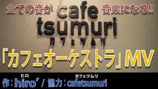 【オリジナルMV】 「カフェオーケストラ」 【@cafetsumuri】