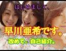 早川亜希動画#605≪【自己紹介】はじめまして、早川亜希です≫