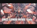 "DMC5 COMBO MOVIE ""Side:D"""