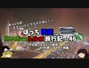 第82位:【ゆっくり】韓国トルコ旅行記 46 エティハド航空 ビジネスクラス アブダビ到着 thumbnail