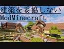 【Minecraft】建築を妥協しないModMinecraft#4【ゆっくり実況】