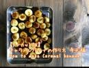 【ノーカット版】キャラメルバナナの作り方 手元編 How to make Caramel banana.