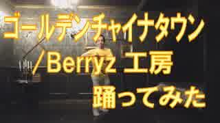 【ぽんでゅ】ゴールデンチャイナタウン/Berryz工房踊ってみた【ハロプロ】