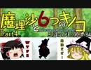 【ゆっくり実況】「魔理沙と6つのキノコ」をレイマリが普通にプレイ Part4 三途の川・冥界編