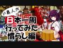 第56位:ド素人が日本一周行ってみた 慣らし編 thumbnail
