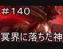【実況】落ちこぼれ魔術師と7つの特異点【Fate/GrandOrder】140日目