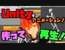 第88位:【Unity:10】Unityでアニメーション!作って再生してみよう!【Beginner】 thumbnail