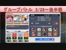 BLEACH ブレソル実況 part1346(グループバトル 3/28~ 後半戦)