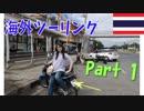 タイ-戦場にかける橋へニケツでツーリング タイ旅行 PART_1