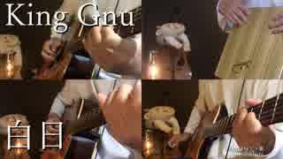 【ギター】King Gnu/白日 Acoustic Arrange.Ver 【多重録音】