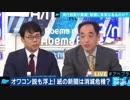 上念司氏:関西生コンは朝日新聞は全く報じないJOCの問題も電通が大きな問題…
