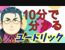 【にじさんじ】10分で分かるユードリック【生誕記念】