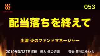炎のファンドマネージャー 炎チャンネル第53回「配当落ちを終えて」 2019/3/27
