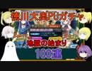 【FGO】徳川大奥PUガチャPart1 100連(真名バレ注意)【ゆっくり実況♯218】