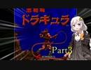 【悪魔城ドラキュラ】あかりちゃんの悪魔城!Part.3