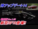 【実況】 スーパーフォーミュラSF19登場! 最新アップデート解説! グランツーリスモSPORT Part155