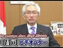 """【西田昌司】日本の""""本当の危機""""は何だ?[桜H31/3/28]"""
