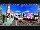 【駅名替え歌】【南三陸桜】重音テトが千本桜の曲に合わせてあおば通~女川~釜石の駅名を歌う