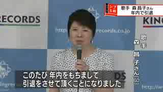 歌手 森昌子さん会見「残りの人生 楽しめるよう引退決断」