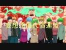 「歌ってみた2周年記念」11人合唱 妄想感傷代償連盟/DECO*27