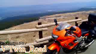 【特別編】V'Twin_Road.09「阿蘇の大地に呼ばれて」