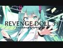 第31位:REVENGE DOLL 39 / 初音ミク thumbnail