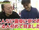 嵐・梅屋のスロッターズ☆ジャーニー #508