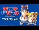 ポプテピピック TVスペシャル#14 青龍ver.